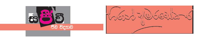 Hiran Biology – A/L උසස් පෙළ ජීව විද්යාව
